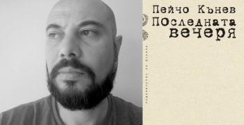 Представят Пейчо Кънев и