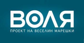 """ВОЛЯ гласува """"за"""" оставането на преференциите"""