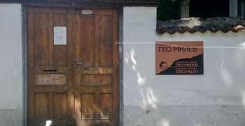 """Къща-музей  """"Гео Милев"""""""