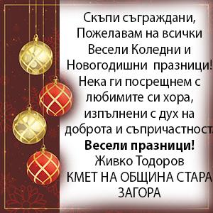 Кмет Коледа