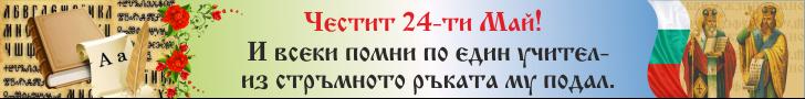 Банер 24 май