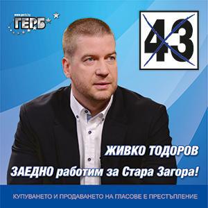 Живко Тодоров: Заедно работим за Стара Загора! Гласувайте с номер 43!