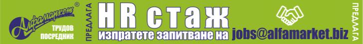 Банер Стаж