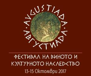 Банер Августиада
