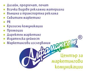 Банер Алфамаркет