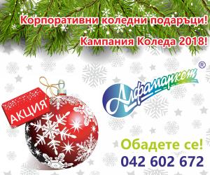 Алфамаркет Коледа