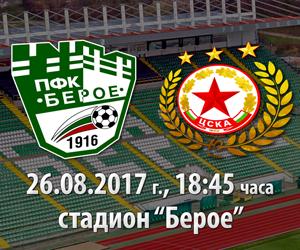 Банер Берое ЦСКА