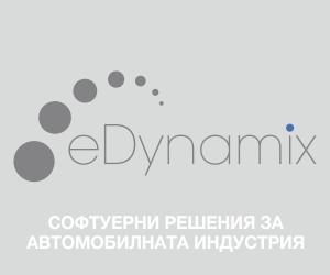 Банер Единамикс