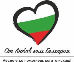 Банер От любов към България