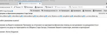 """ВМРО внася програмата си """"Образована раждаемост"""" в Стара Загора на първата сесия на новия Общински съвет"""