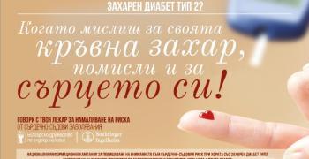 Изследват безплатно за диабет в Стара Загора