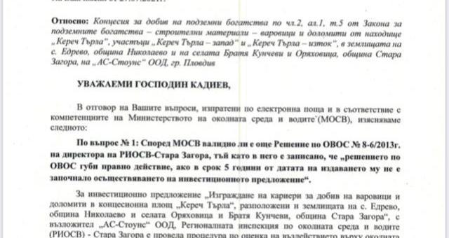 Георги Кадиев: ОВОС на обекта е изтекъл