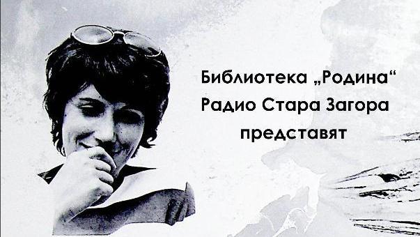 """""""Мелодията на душата"""" - стихосбирка от Людмила Коева"""