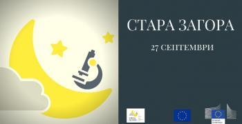 Стара Загора се включва в Европейската нощ на учените