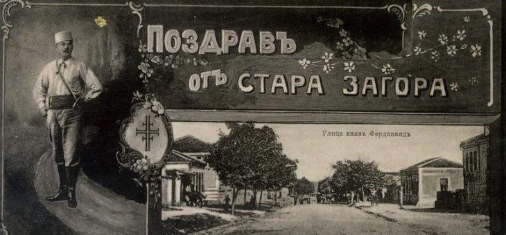 """Представят """"(Не) Обикновените герои на Стара Загора"""""""