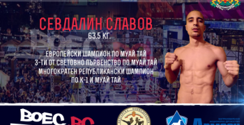 Старозагорецът Севдалин Славов е световен шампион по муай тай