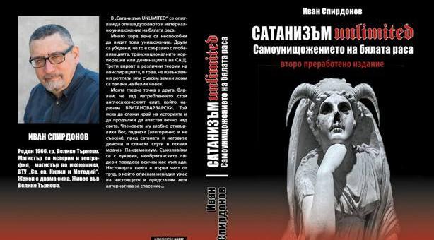 """Представят книгата """"Сатанизъм unlimited"""""""