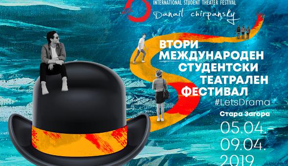 Стара Загора събира театрали от шест държави на студентски фестивал