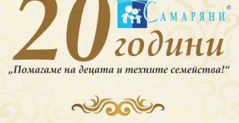 """Сдружение """"Самаряни"""" на 20 години"""