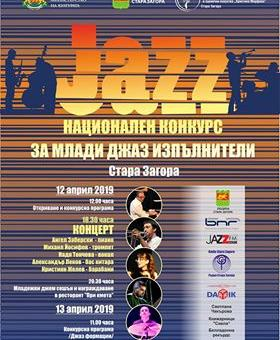 Първи  национален конкурс за млади джаз изпълнители в Стара Загора