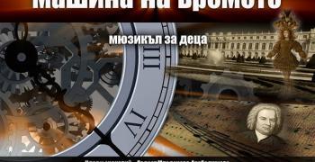 """Вълнуващо пътешествие в Операта - """"Машина на времето"""""""