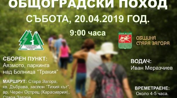 Общоградски туристически поход в Стара Загора