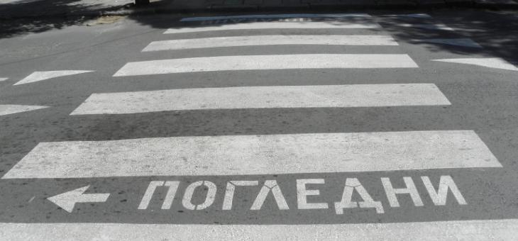 Отново: Блъснаха дете на пешеходна пътека