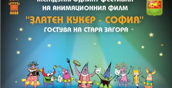 "Анимационен фестивал ""Златен кукер"" гостува в Стара Загора"