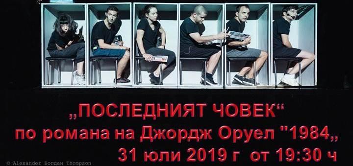 Държавен куклен театър Стара Загора с лятна премиера