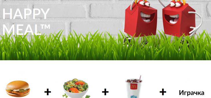 Играчките на Disney отново в McDonald's