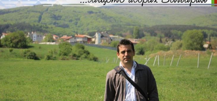 """Второ издание на """"Защото избрах България"""" предстои в Стара Загора"""