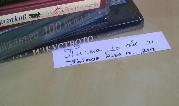 """Третото издание на конкурса """"Писма до себе си"""" обявяват в Стара Загора"""