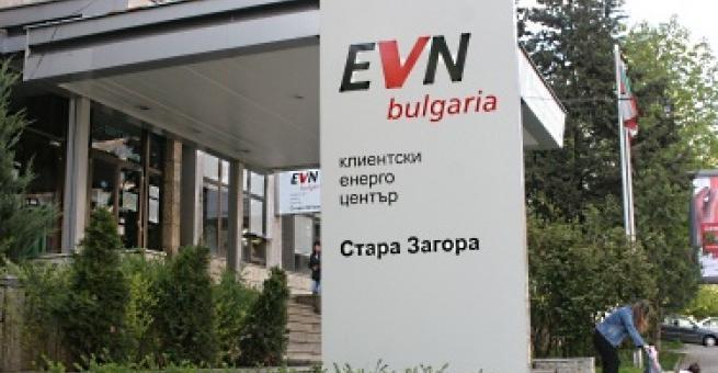 EVN ще информира клиентите в Югоизточна България, които ще купуват своята енергия от свободен пазар от 1 юли