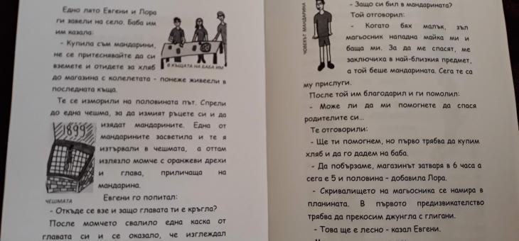 Старозагорски ученици написаха приключенска книга