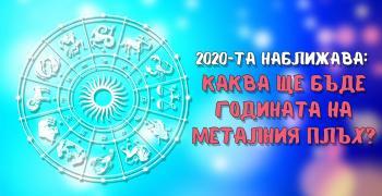 Гал Сасон за високосната 2020