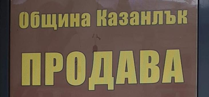 25 продажби на казанлъшки общински имоти на прокурор