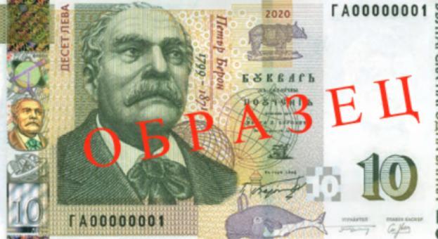 Нова банкнота от 10 лв пуска в обращение БНБ