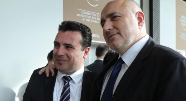България и Македония подписаха програма за сътрудничество в областта на културата