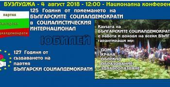"""""""Български социалдемократи"""" навършват 127 години"""