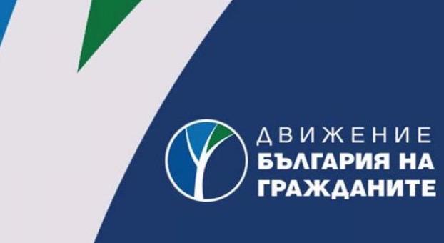 """ПП """"Движение България на гражданите"""" събира десните на 10 ноември"""
