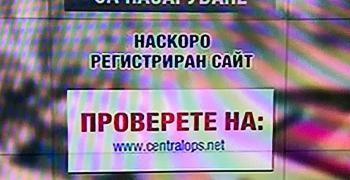ГДБОП: Внимавайте с измамни сайтове!