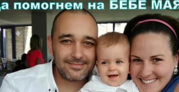 Да помогнем на малката Мая от Стара Загора да победи болестта