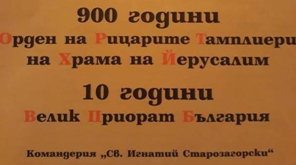 Откриват паметна плоча на рицарите-тамплиери в Казанлък