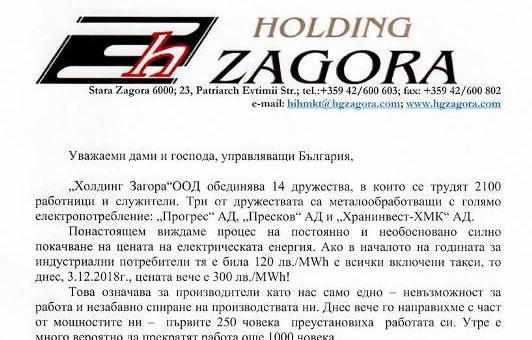 "250 служители на ""Холдинг Загора"" ООД преустановиха работа"
