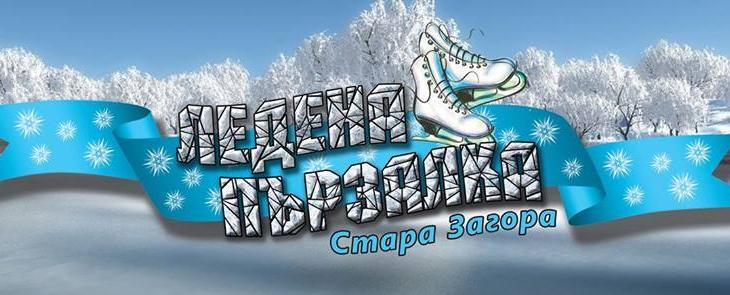 Откриват ледената пързалка в Стара Загора
