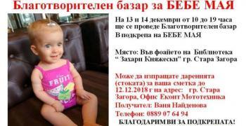 Благотворителен базар за малката Мая от Стара Загора