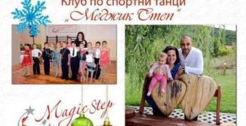Благотворителен Коледен концерт в подкрепа на бебе Мая