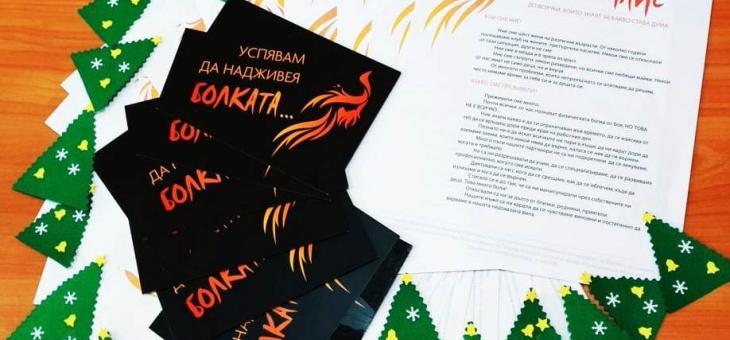 Жени, преживели насилие, изпратиха черни картички