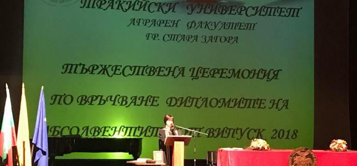 Шестима пълни отличници изпрати Аграрния факултет в Стара Загора