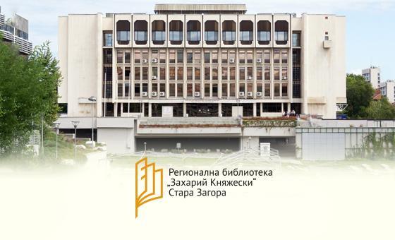 """Двама старозагорци - герои в книгата """"Хората, които променят България. Вдъхновение в 30 истории"""""""